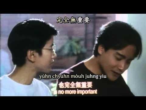 追-張國榮-粵語拼音卡拉OK-Romanized Cantonese Karaoke
