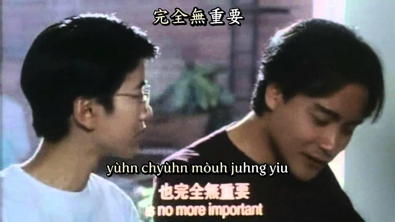 追-張國榮-粵語拼音卡拉OK-Romanized Cantonese Karaoke - YouTube