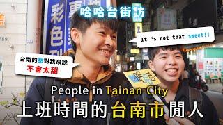 《哈哈台地區的街訪》EP24 - 上班時間的「台南市」閒人,台南人吃糖表示是糖糖正正的有錢人! 哈哈台