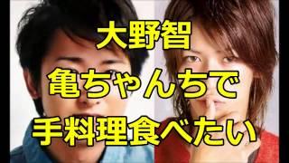 嵐 大野智 亀ちゃんち(亀梨和也)で手料理食べたい KAT-TUN 嵐(Arashi...