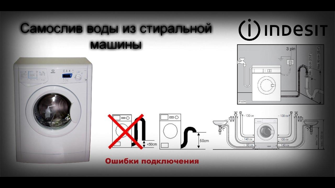 Стиральная машина постоянно сливает воду.  Устранение сифонного эффекта.