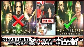 Roman Reigns இல்லாததால் மிகப்பெரிய மாற்றத்தை ஏற்படுத்தியது WWE..?/World Wrestling Tamil