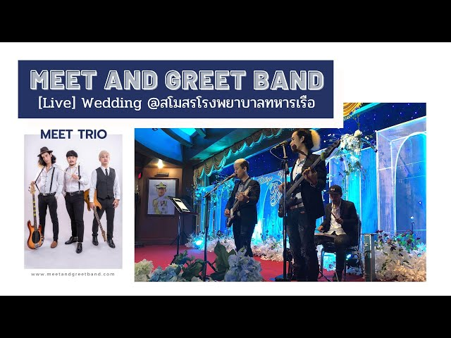 [LIve] Meet And Greet (Trio) @สโมสรโรงพยาบาลทหารเรือ | วงดนตรีงานแต่ง วงดนตรีงานเลี้ยง