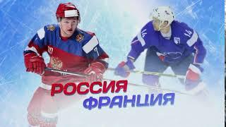 Сборная России -Сборная Франции. Чемпионат мира по хоккею 2018