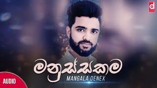 Manussakama - Mangala Denex Official Audio 2019 | Sinhala New Songs 2019 | Best Sinhala Songs