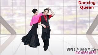 황규선 사교댄스 리듬 지루박 바레이션