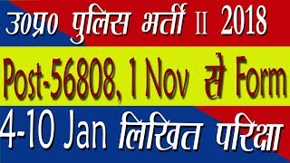 up police,  new 56808 bharti, good news, latest news in Hindi