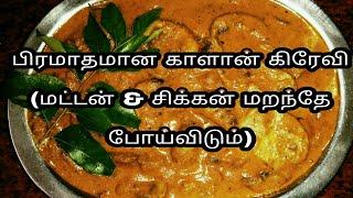 காளான் குழம்பு செய்வது எப்படி/How to make Kaalan kulambu/SouthIndian Recipe/Mushroom curry in tamil
