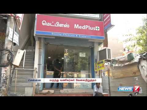 Strike against e-pharmacy, Medical shops closed | Tamil Nadu | News7 Tamil |