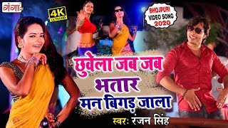 भोजपुरी का न - 1 वीडियो सांग - छुऐला जब जब भतार मन बिगड़ जाला - Ranjan Singh VIDEO SONG