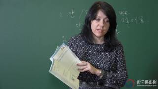 3 уровень (7 урок - 2 часть) ВИДЕОУРОКИ КОРЕЙСКОГО ЯЗЫКА