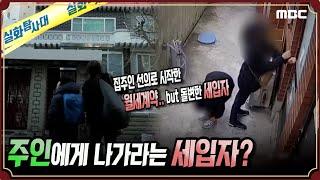 [사건실화] 주인에게 나가라는 세입자? #실화탐사대 #실화On MBC210116방송