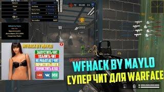 Warface новый чит (23.12.2016) АИМ.ВХ. прострел стен и тп