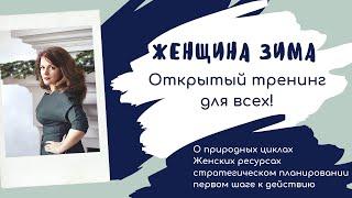 ЖЕНЩИНА ЗИМА Открытая тренинговая программа для ВСЕХ!