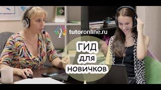 Как выбрать лучшего онлайн репетитора на TutorOnline.ru
