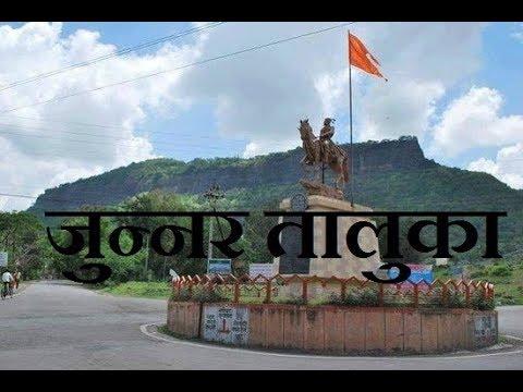 जुन्नर तालुका(junnar taluka),शिवजन्मभूमी..