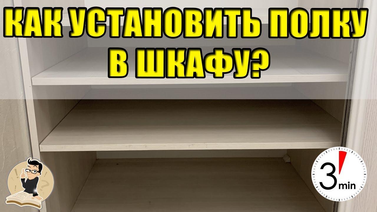 Как установить полку в шкаф? Быстро, качественно и недорого.