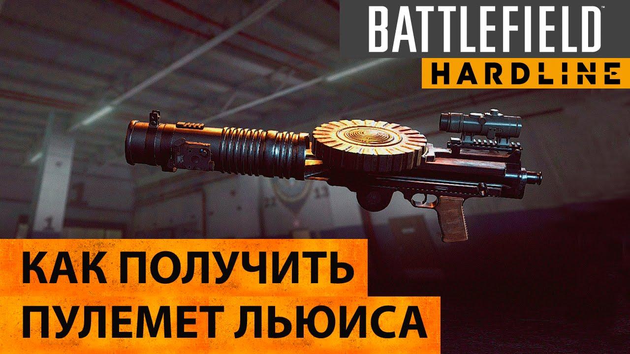 Видео про игру battlefield hardline