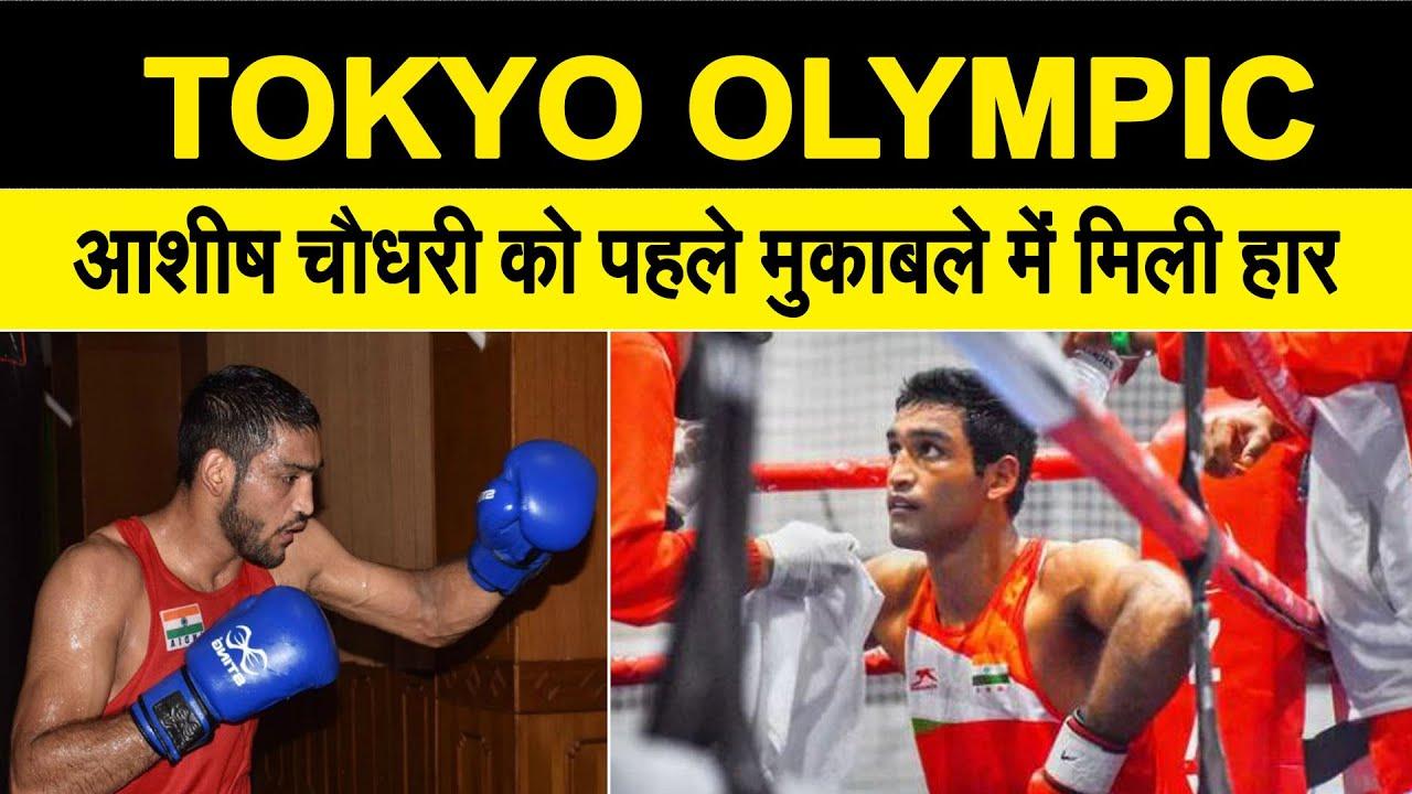 Tokyo Olympics :देवभूमि के बॉक्सर आशीष चौधरी का पहला मुकाबला, निराशा लगी हाथ