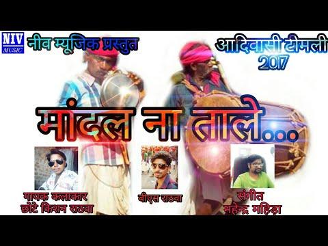 Mandal na tale-new gujrati adivasi nonstop timli   chhote Kishan Rathwa   Mahendra Mahida timli 2017