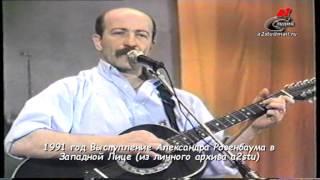 1991 Розенбаум_Голыми руками