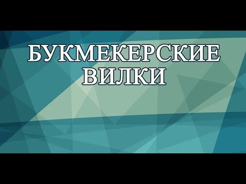 Букмекерские вилки: ответы на все популярные вопросы