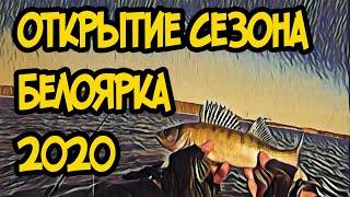 Открытие сезона 2020 Белоярское водохранилище