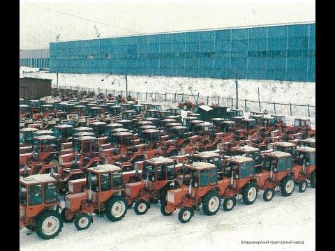 Владимирский Тракторный Завод  СССР Часть 1