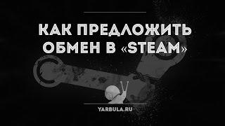 Как предложить обмен в steam