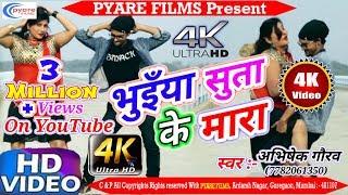 Download 2018 का सबसे हिट गाना - मारा खड़े खड़े - Abhishek gaurav - Bhojpuri hd Song 2018 New MP3 song and Music Video