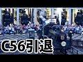 イケメン鉄オタと行く京都その3【1806咲弥5】