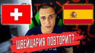 ТОП прогнозы на Швейцария Испания Ставки и статистика на матч Швейцария Испания