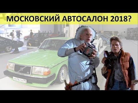 Московский Международный Автосалон  2018