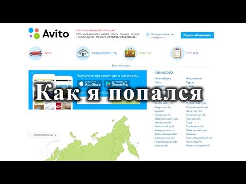 048c35a3d5b56 Как наказать мошенников на Авито: список телефонов