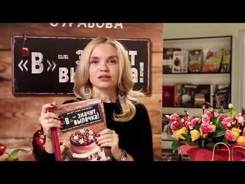 Анастасия Зурабова  «В» – значит выпечка!»