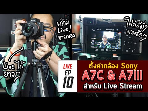 มือใหม่กับการ Live EP10 : ตั้งค่ากล้อง Sony A7C & A7III สำหรับ Live Facebook ขายของ จัดรายการ