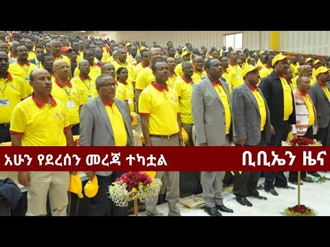 BBN Daily Ethiopian News March 21, 2018