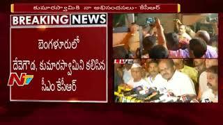 Telangana CM KCR Meet JDS Leader KumaraSwamy And Wishes For His Swearing in Ceremony Tomorrow || NTV
