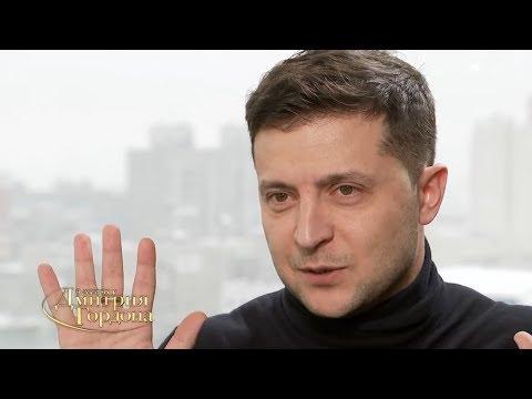 Зеленский о том, как перед Медведевым и Януковичем в халатах выступал
