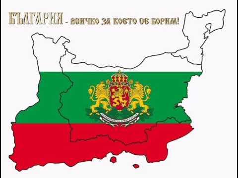 "Орк. ""Сите българи"