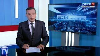 Вести Севастополь 19.10.2018 Выпуск 20:40