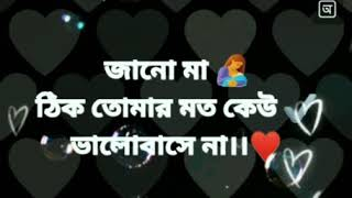 maa go Tomay chara ghum asena maa / Bengali most popular song / WhatsApp status video