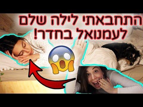 התחבאתי לעמנואל לוי בחדר לילה שלם! 😱 האתגר הכי מוגזם שהיה!!! ⚠️