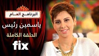 ياسمين رئيس تجيب : مقاس شورتها وأسوأ شيء في وجهها ؟ (فيديو)