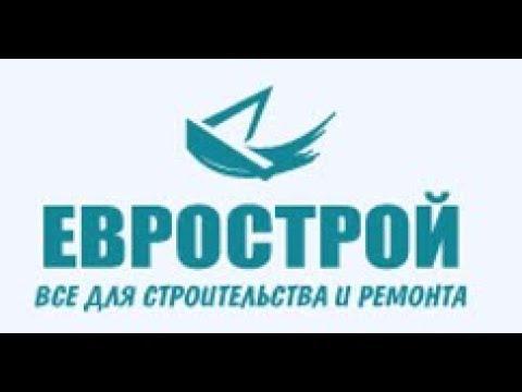 Купить в рассрочку без % строительные  материалы в магазине Еврострой г. Ярославль по карте Халва