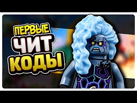 Пин-коды для игры Lego Marvel Super Heroes! #3