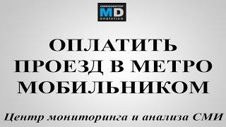 Новые способы оплаты метро - АРХИВ ТВ от 14.10.14, Москва-24