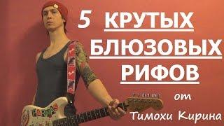 5 крутых блюзовых рифов#как играть блюз и рок н ролл на гитаре#
