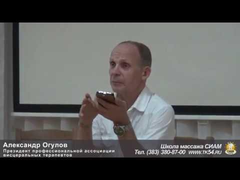 Огулов А.Т. Методы лечения рака - черная мазь, морская соль, лимон и др.