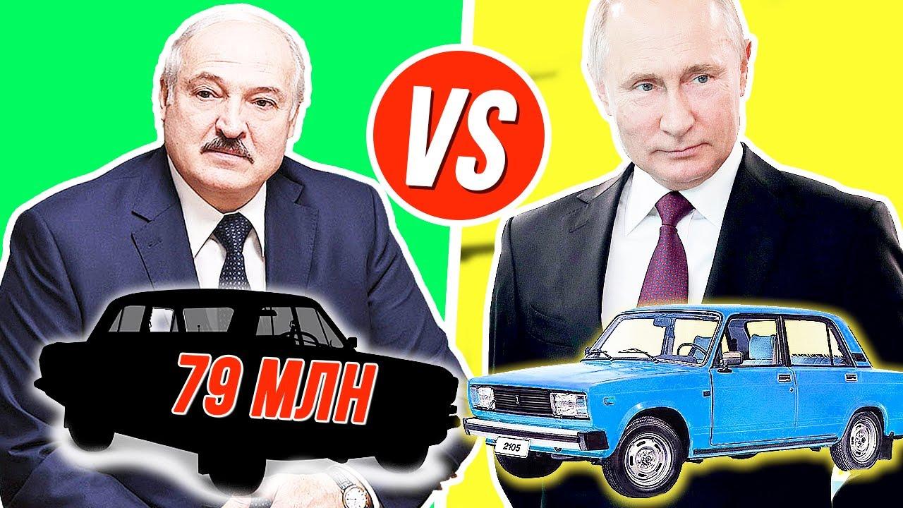 ПУТИН vs ЛУКАШЕНО...У КОГО ГАРАЖ КРУЧЕ??? #КАРБАТТЛ